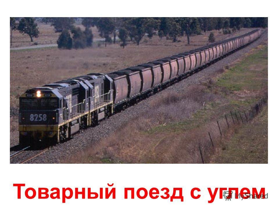 Междугородний поезд