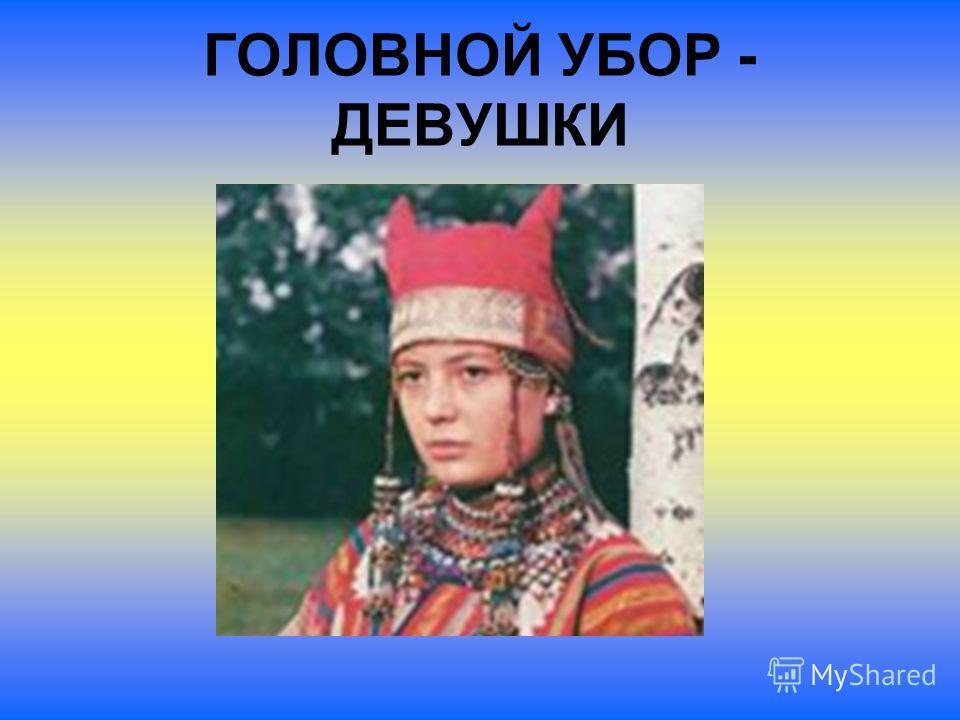ГОЛОВНОЙ УБОР - ДЕВУШКИ