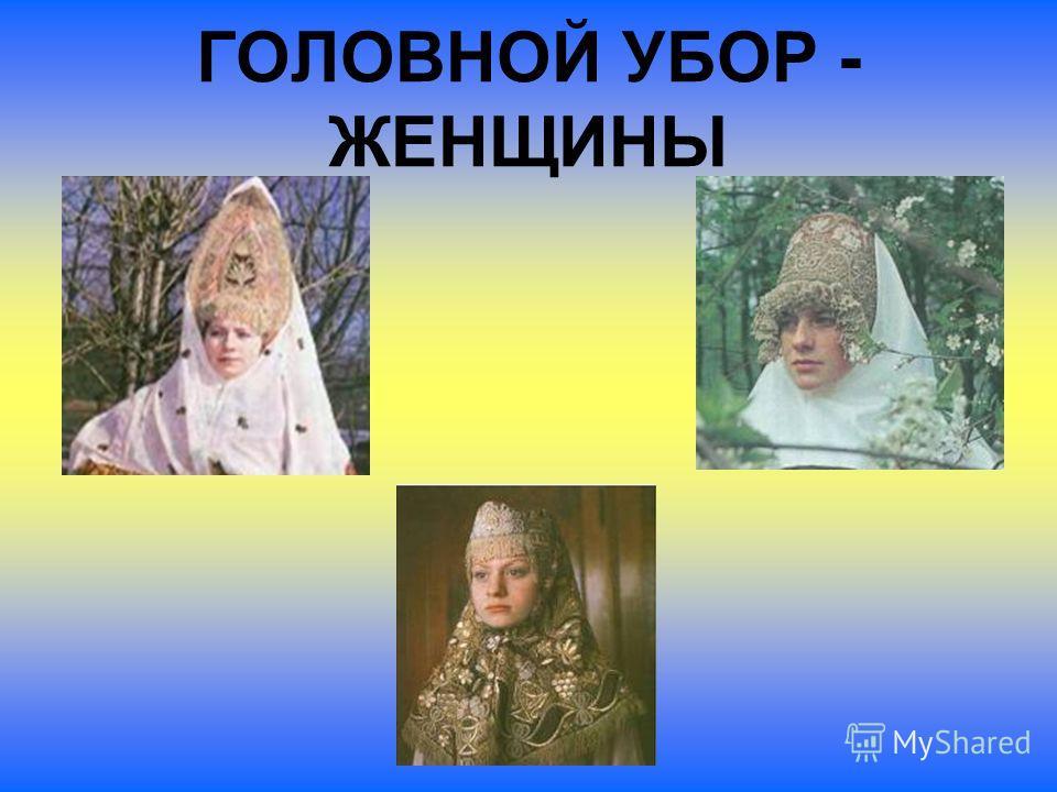ГОЛОВНОЙ УБОР - ЖЕНЩИНЫ