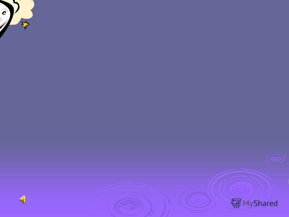 Муниципальное общеобразовательное учреждение «Средняя общеобразовательная школа 2 с углубленным изучением отдельных предметов» г.Бронницы Влажность воздуха. Автор учитель географии Перевезенцева Ольга Валентиновна