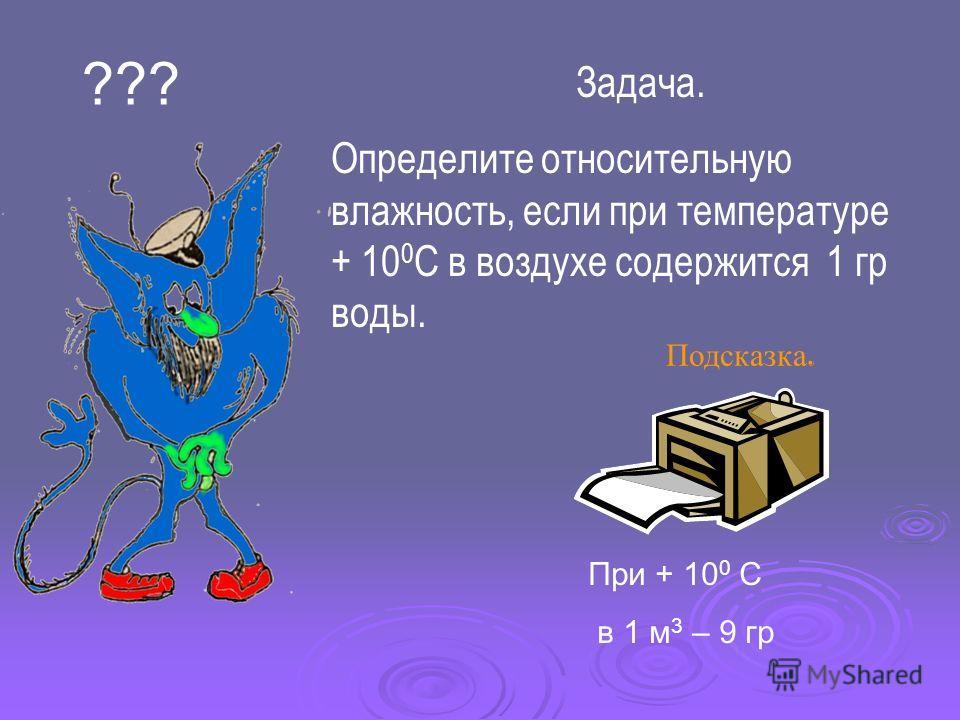 Влажность воздуха – содержание водяного пара в воздухе. Гигрометр – прибор для измерения влажности воздуха. Влажность воздуха может быть абсолютной Абсолютная влажность – это количество водяного пара, которое содержится в граммах на 1 м 3 воздуха. От