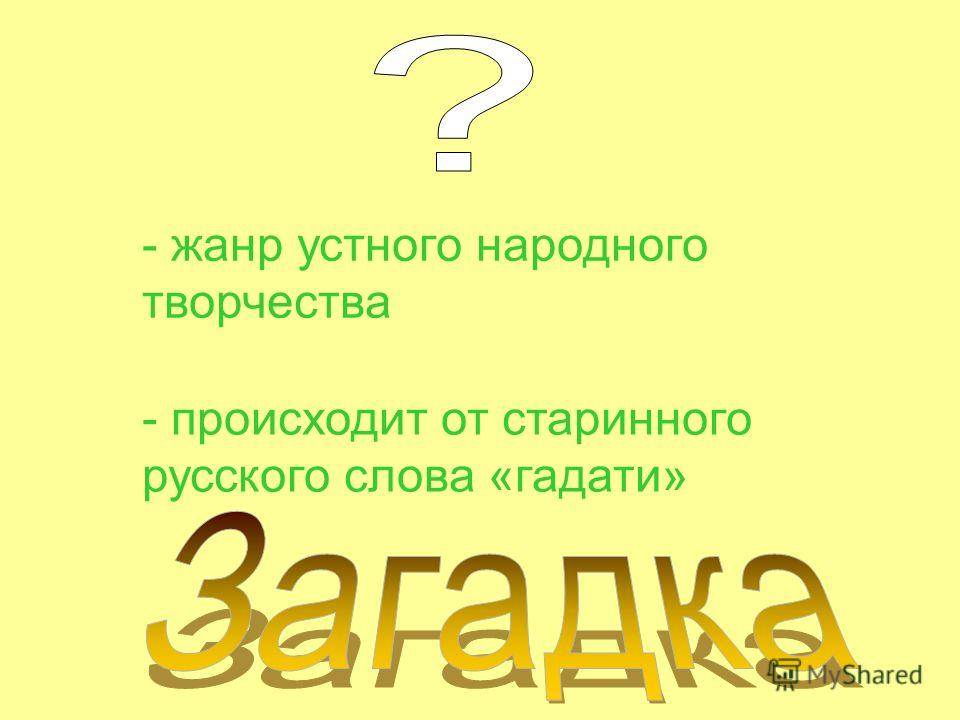 - жанр устного народного творчества - происходит от старинного русского слова «гадати»