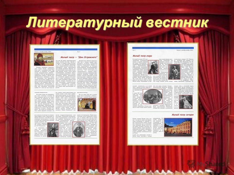 Литературный вестник