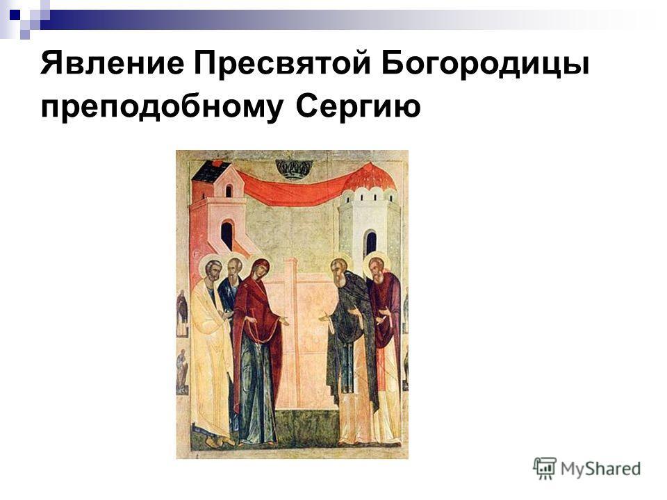 Явление Пресвятой Богородицы преподобному Сергию