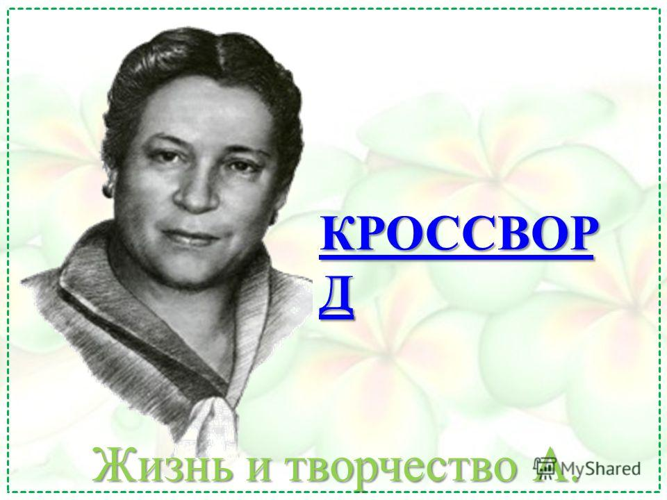 Жизнь и творчество А. Барто КРОССВОР Д КРОССВОР Д