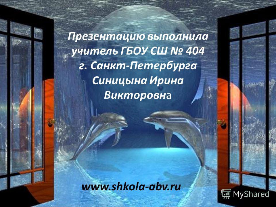 Презентацию выполнила учитель ГБОУ СШ 404 г. Санкт-Петербурга Синицына Ирина Викторовна www.shkola-abv.ru