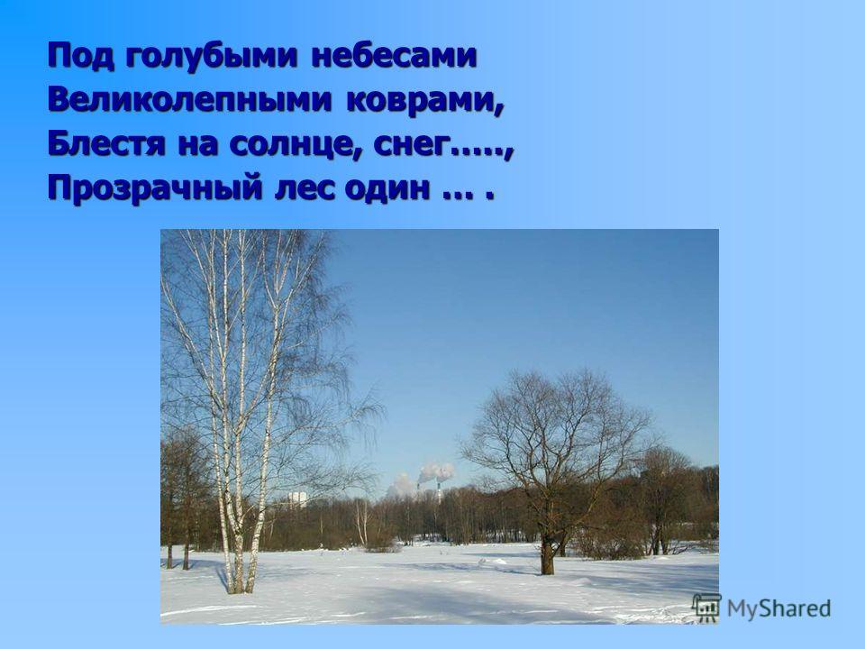 Под голубыми небесами Великолепными коврами, Блестя на солнце, снег….., Прозрачный лес один ….
