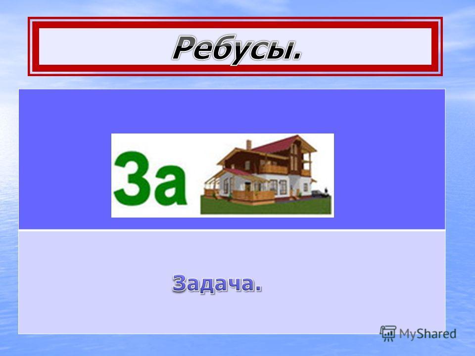 26 + 1310 + 29 38 + 1 58 + 6 29 + 35 11 + 53 33 + 3115 + 24 6439 14 Попова А.А., начальная школа- детский сад 54