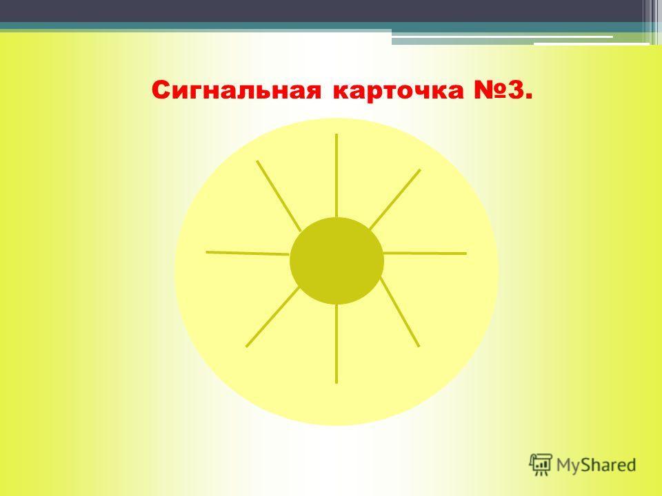 Сигнальная карточка 2.