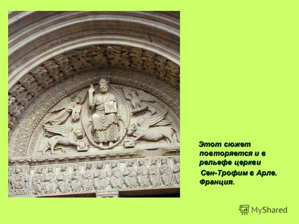 Этот сюжет повторяется и в рельефе церкви Сен-Трофим в Арле. Франция. Сен-Трофим в Арле. Франция.