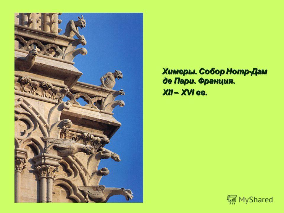 Химеры. Собор Нотр-Дам де Пари. Франция. XII – XVI вв. XII – XVI вв.