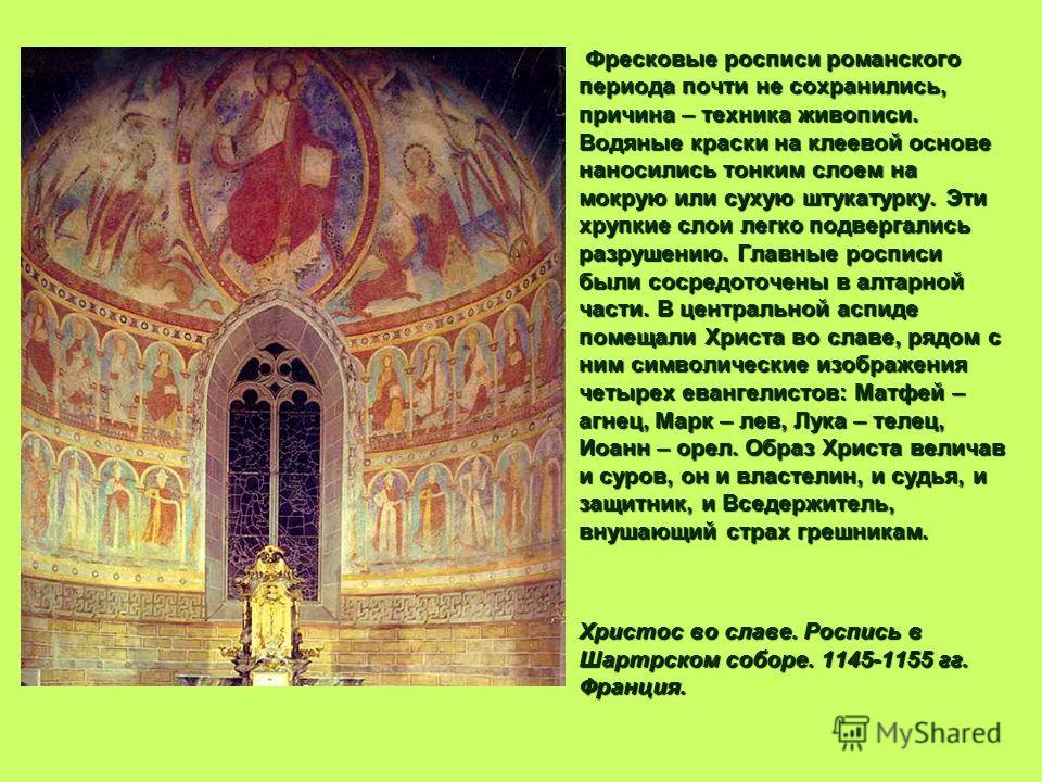 Фресковые росписи романского периода почти не сохранились, причина – техника живописи. Водяные краски на клеевой основе наносились тонким слоем на мокрую или сухую штукатурку. Эти хрупкие слои легко подвергались разрушению. Главные росписи были сосре