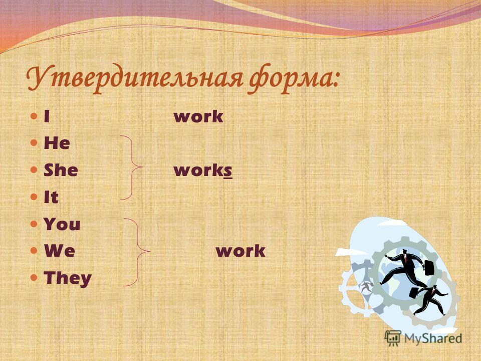 Утвердительная форма: Iwork He Sheworks It You We work They