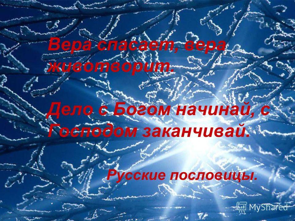 Вера спасает, вера животворит. Дело с Богом начинай, с Господом заканчивай. Русские пословицы.