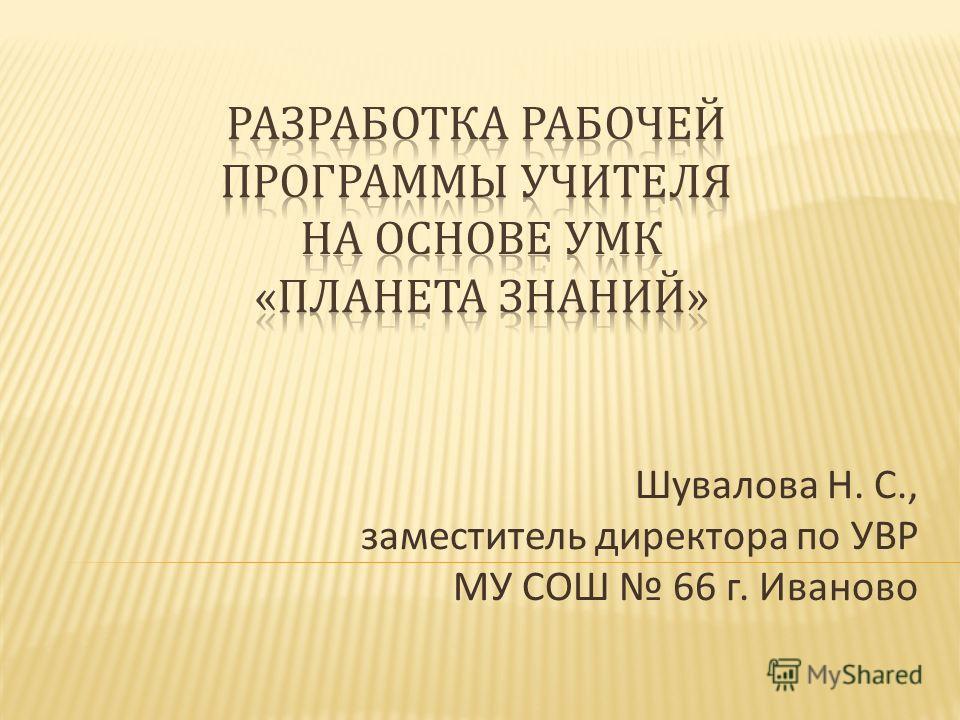 Шувалова Н. С., заместитель директора по УВР МУ СОШ 66 г. Иваново