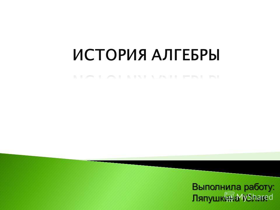 Выполнила работу: Ляпушкина Юлия