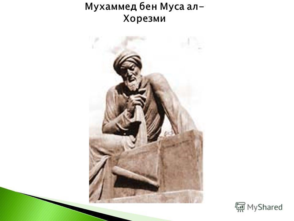 Мухаммед бен Муса ал- Хорезми