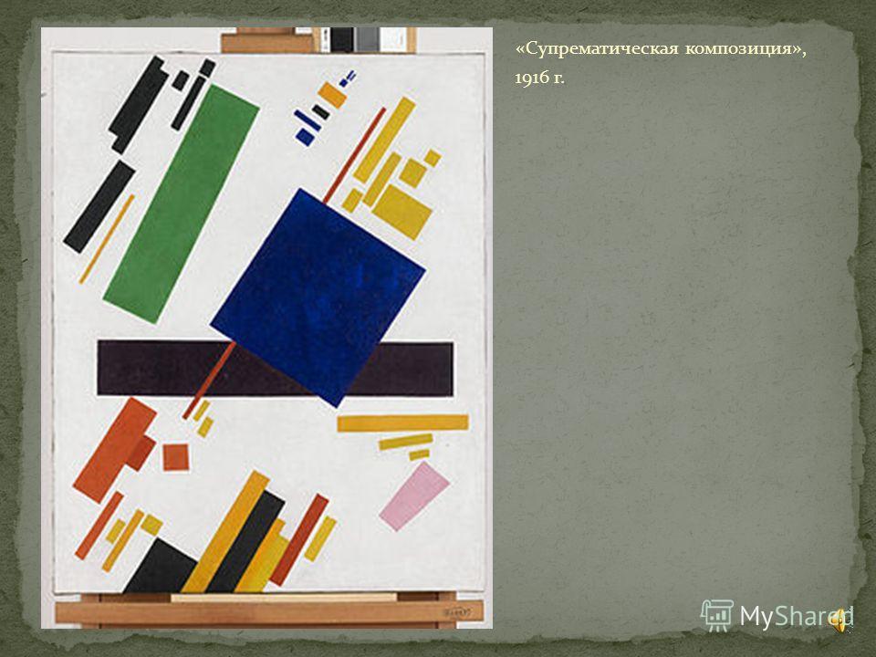 «Супрематическая композиция», 1916 г.