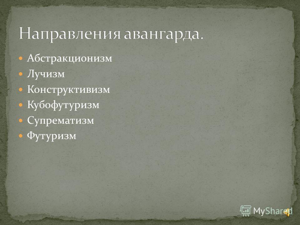 Абстракционизм Лучизм Конструктивизм Кубофутуризм Супрематизм Футуризм
