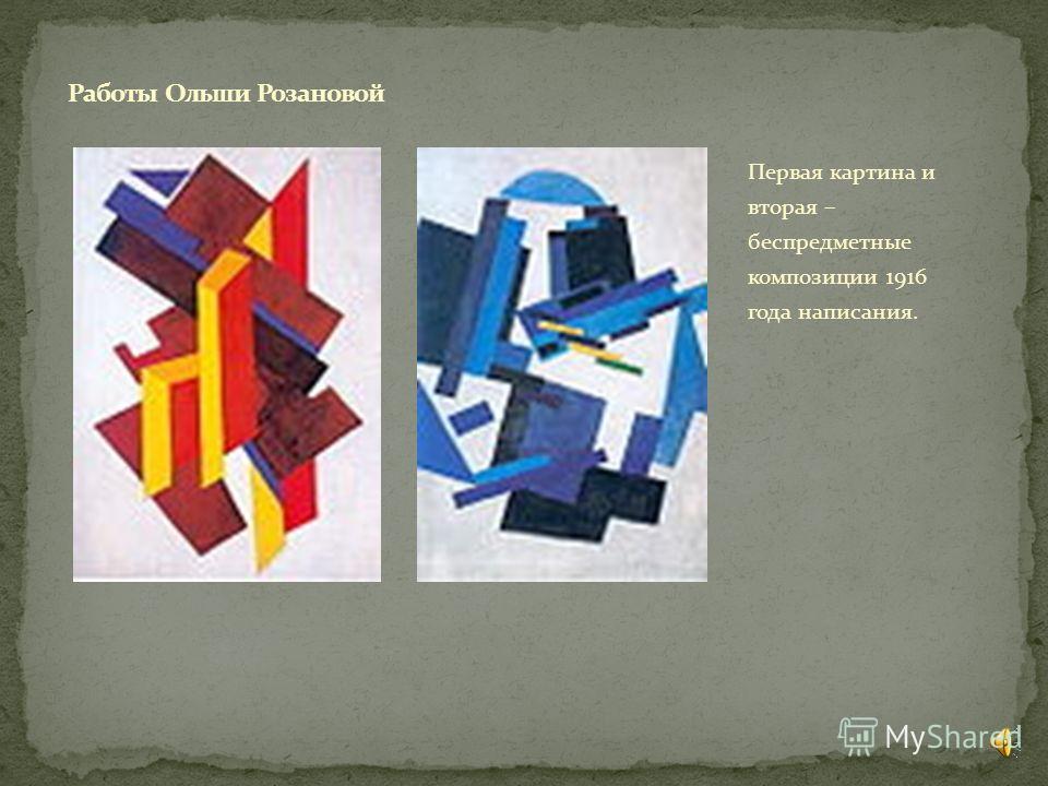 Первая картина и вторая – беспредметные композиции 1916 года написания.