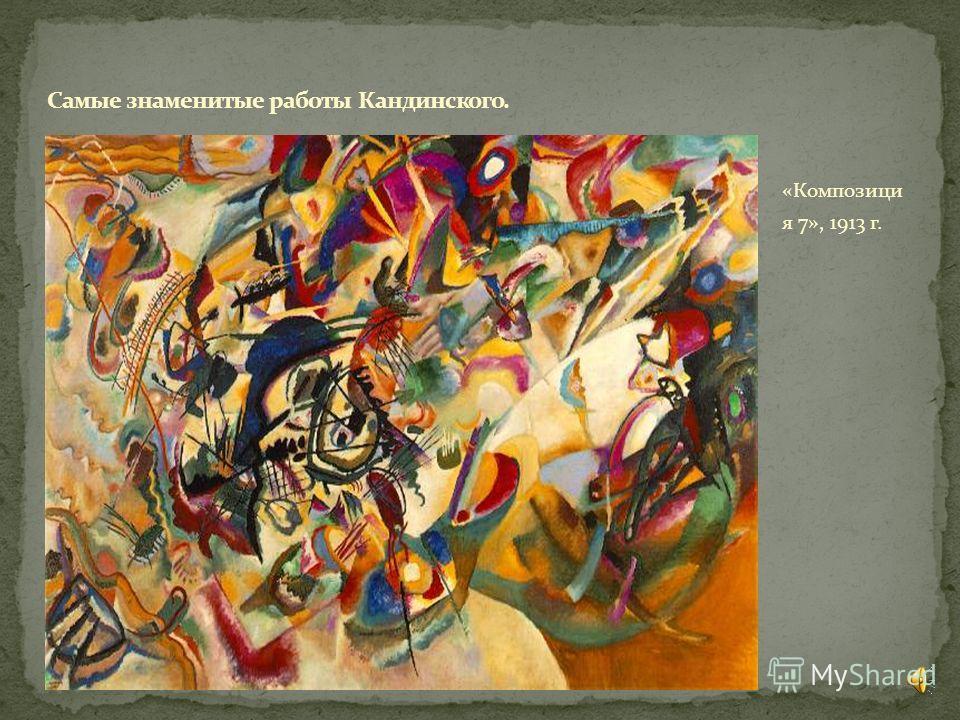 «Композици я 7», 1913 г.