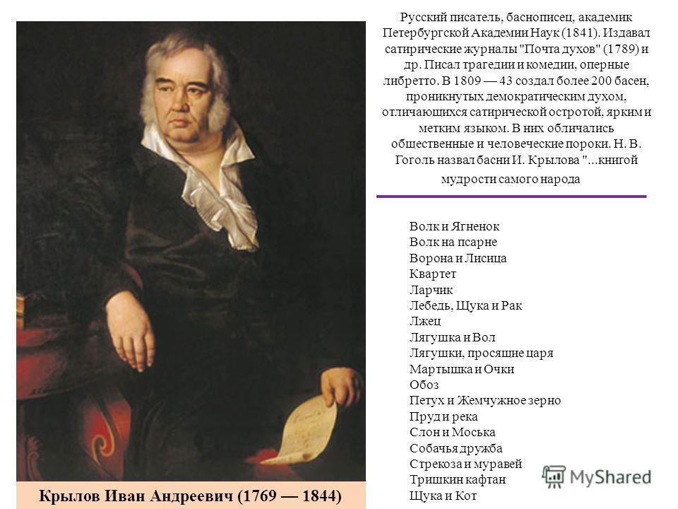 Крылов Иван Андреевич (1769 1844) Русский писатель, баснописец, академик Петербургской Академии Наук (1841). Издавал сатирические журналы