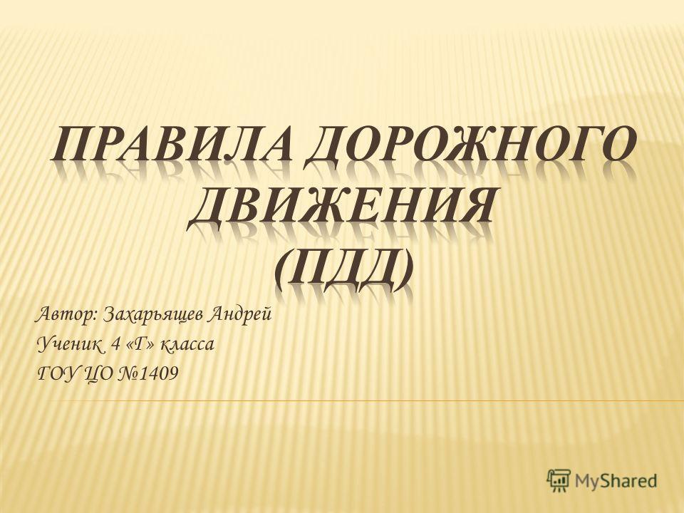 Автор: Захарьящев Андрей Ученик 4 «Г» класса ГОУ ЦО 1409