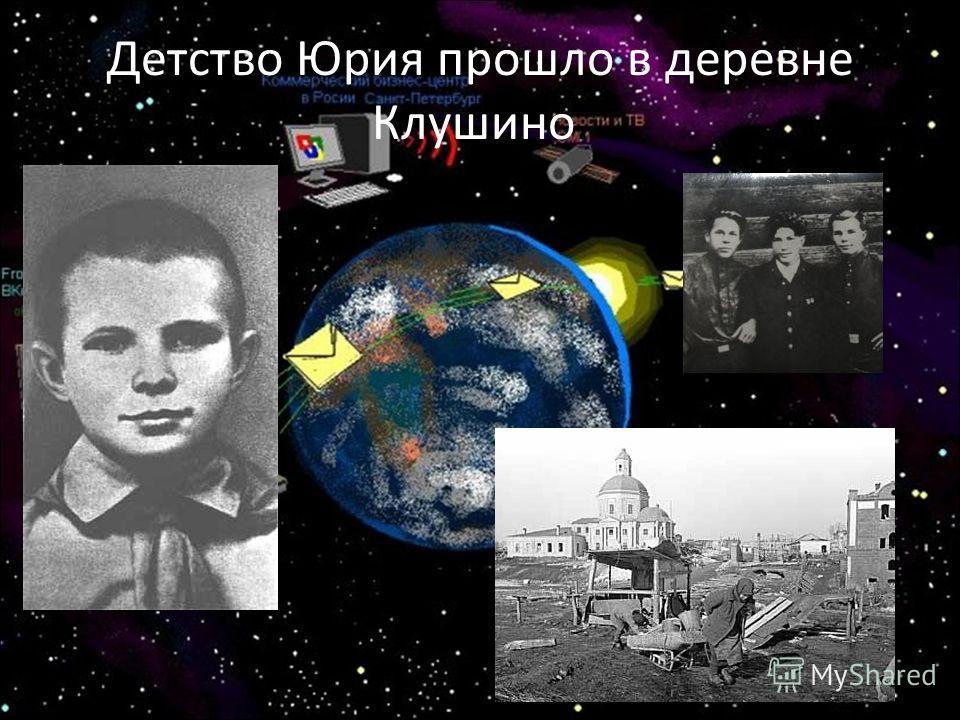 Детство Юрия прошло в деревне Клушино.