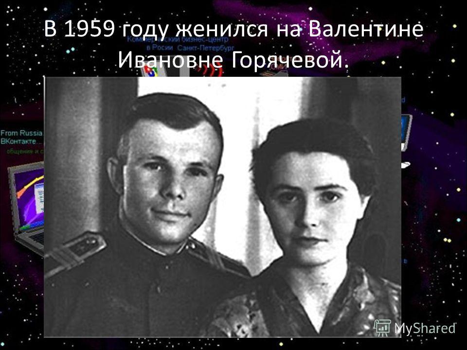 В 1959 году женился на Валентине Ивановне Горячевой.