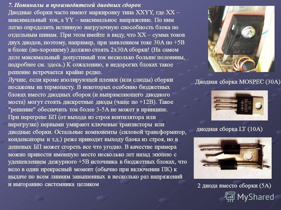 7. Номиналы и производителей диодных сборок Диодные сборки часто имеют маркировку типа XXYY, где XX – максимальный ток, а YY – максимальное напряжение. По ним легко определить истинную нагрузочную способность блока по отдельным шинам. При этом имейте