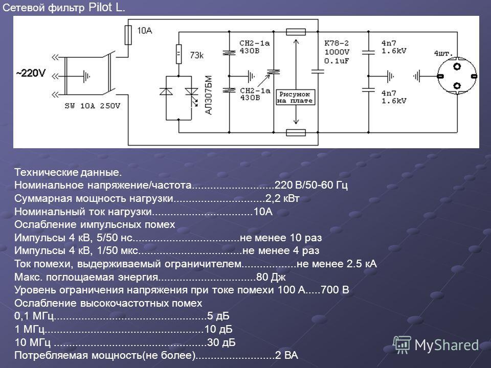 Сетевой фильтр Pilot L. Технические данные. Номинальное напряжение/частота...........................220 В/50-60 Гц Суммарная мощность нагрузки..............................2,2 кВт Номинальный ток нагрузки.................................10А Ослаблен