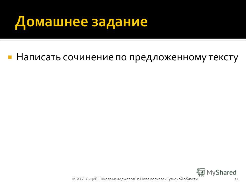 Написать сочинение по предложенному тексту МБОУ Лицей Школа менеджеров г. Новомосковск Тульской области11