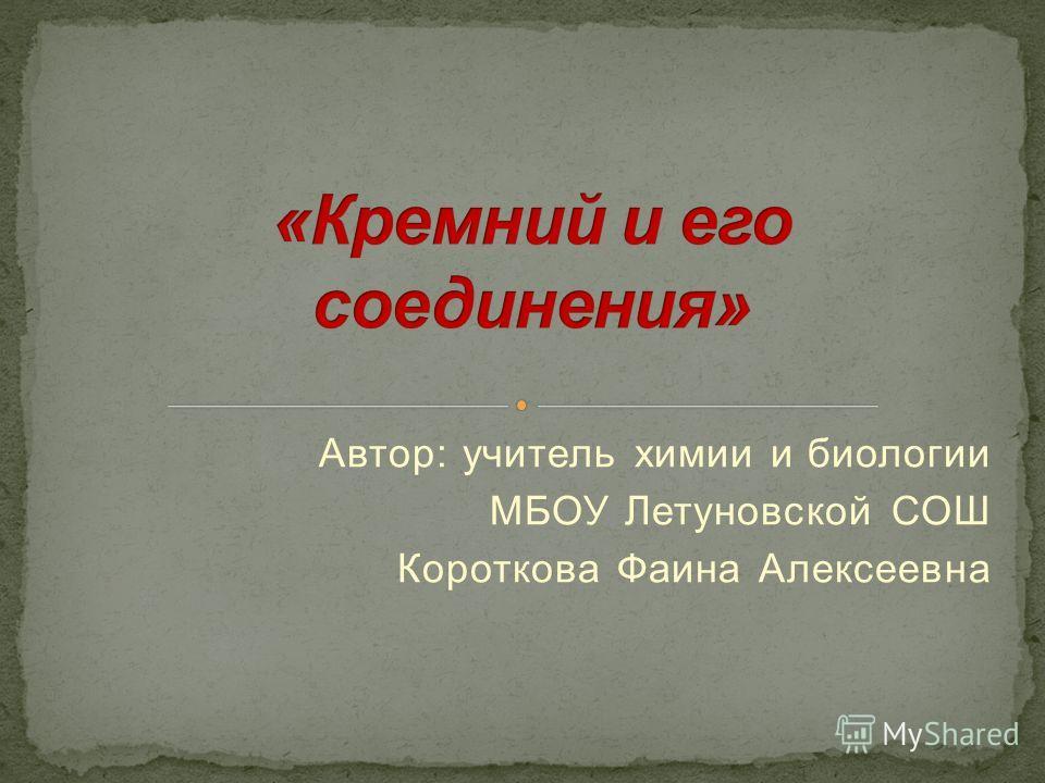 Автор: учитель химии и биологии МБОУ Летуновской СОШ Короткова Фаина Алексеевна