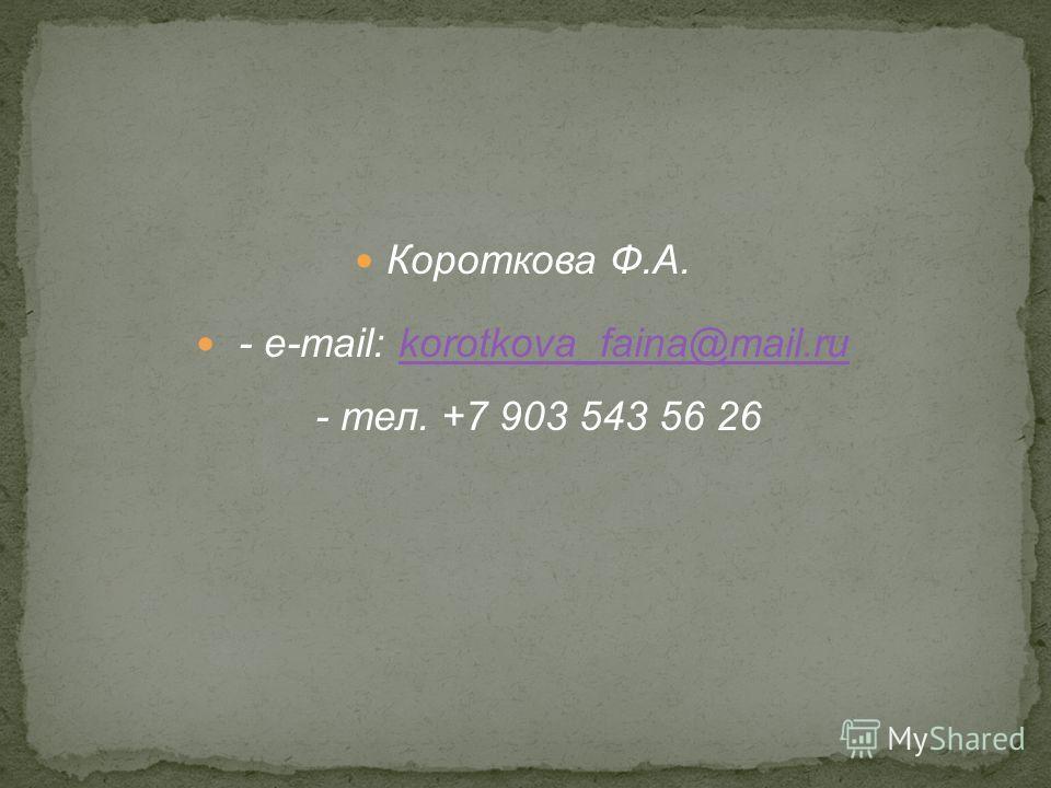 Короткова Ф.А. - e-mail: korotkova_faina@mail.ru - тел. +7 903 543 56 26korotkova_faina@mail.ru