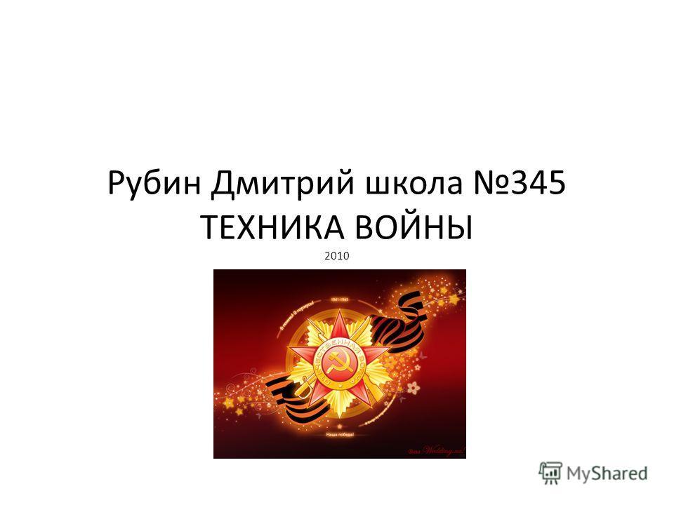 Рубин Дмитрий школа 345 ТЕХНИКА ВОЙНЫ 2010