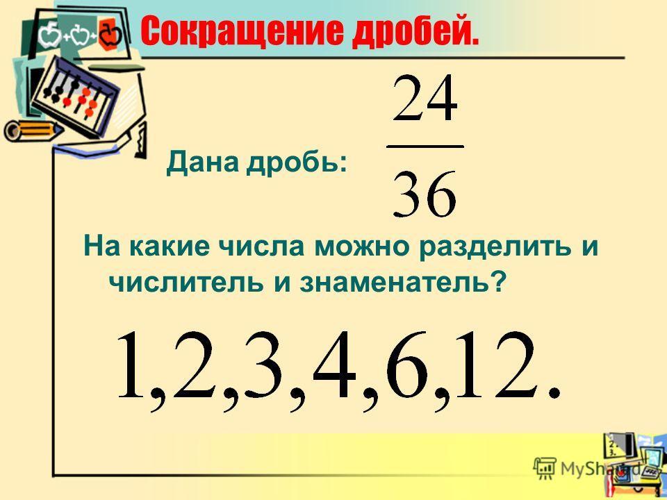 Сокращение дробей. На какие числа можно разделить и числитель и знаменатель? Дана дробь: