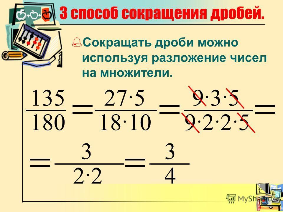 3 способ сокращения дробей. Сокращать дроби можно используя разложение чисел на множители. 135 180 27 5 18 10 9 3 5 9 2 2 5 3 4 3 2