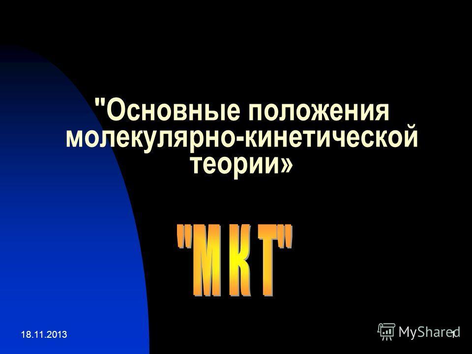 18.11.20131 Основные положения молекулярно-кинетической теории»