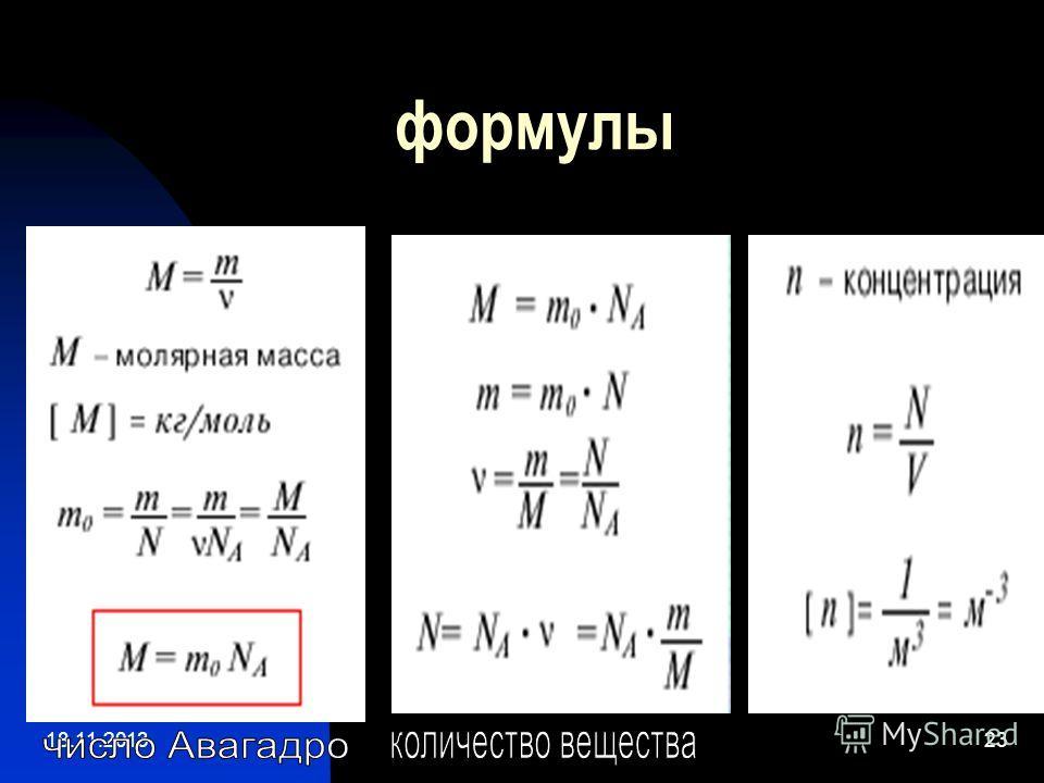 18.11.201323 формулы
