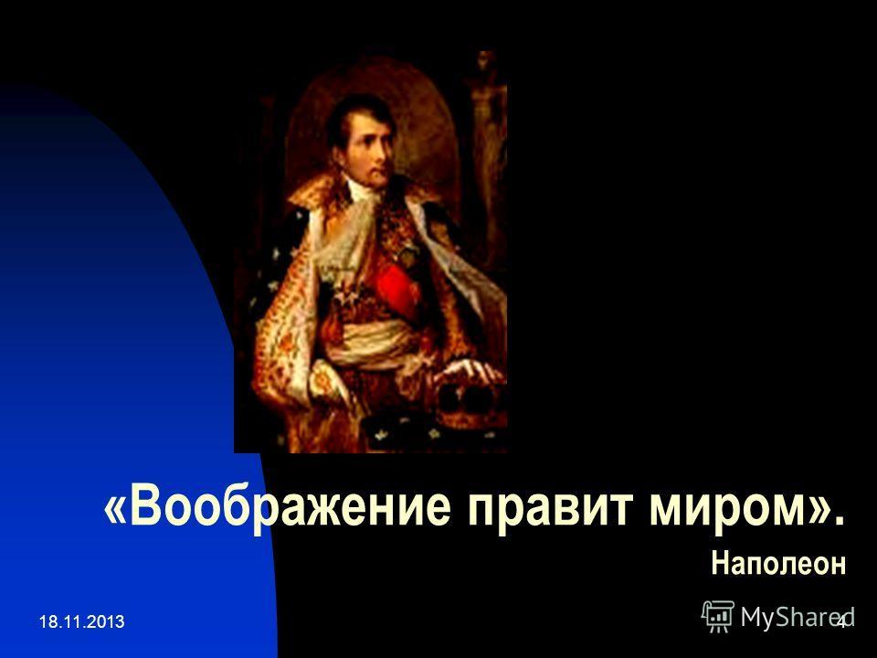 18.11.20134 «Воображение правит миром». Наполеон