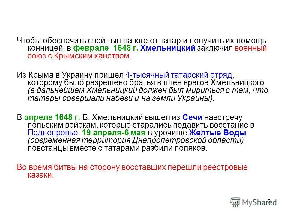 2 Чтобы обеспечить свой тыл на юге от татар и получить их помощь конницей, в феврале 1648 г. Хмельницкий заключил военный союз с Крымским ханством. Из Крыма в Украину пришел 4-тысячный татарский отряд, которому было разрешено братья в плен врагов Хме