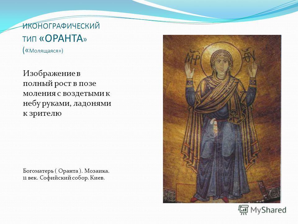 Основные постоянные элементы иконографии Божией Матери Надпись, указывающая на то, на иконе изображена Пресвятая Богородица
