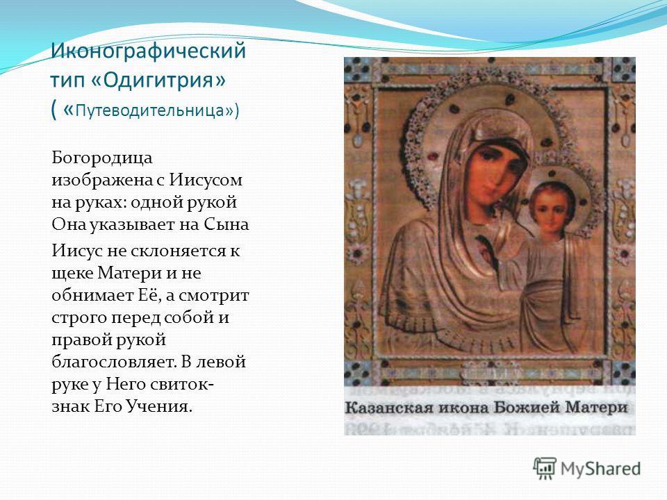 Иконографический тип «Оранта» - разновидность «Великая Панагия.» («Всесвятая») («Знамение») На уровне груди изображается Спаситель в круге – символе вечности. Икона Пресвятой Богородицы «Знамение»