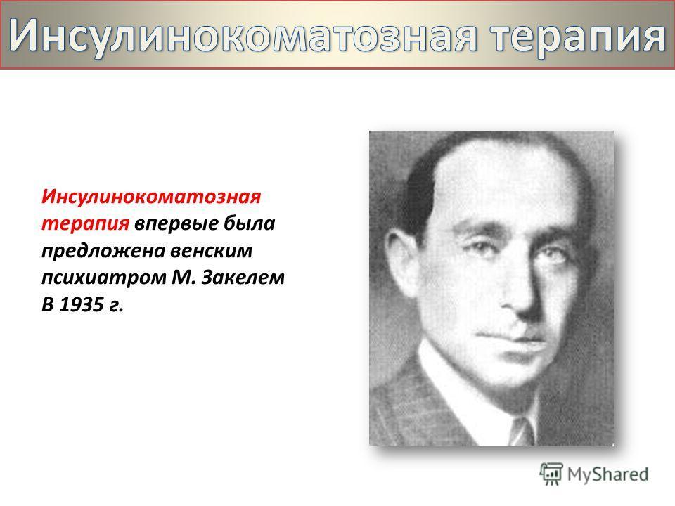 Инсулинокоматозная терапия впервые была предложена венским психиатром М. Закелем В 1935 г.