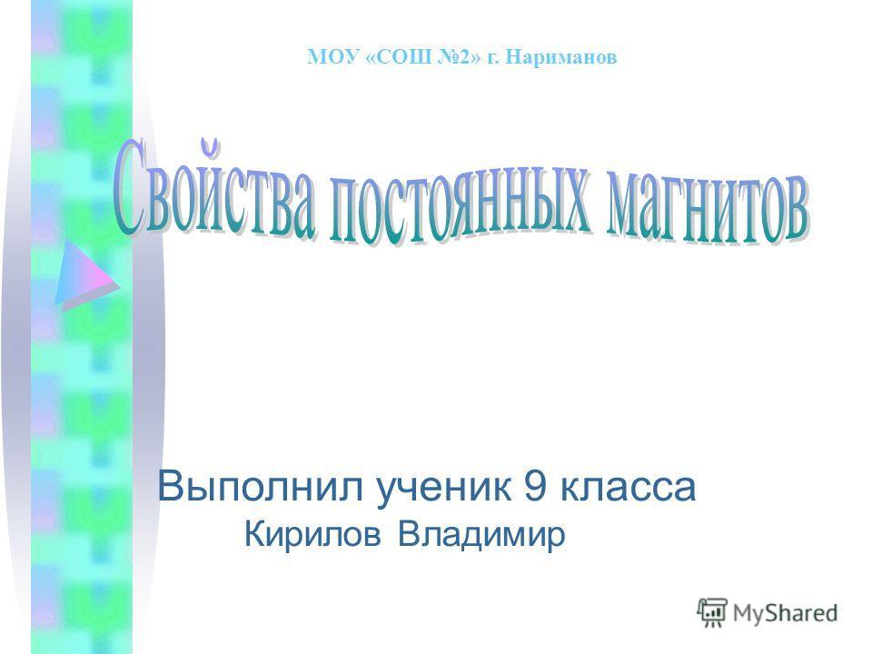 Выполнил ученик 9 класса Кирилов Владимир МОУ «СОШ 2» г. Нариманов