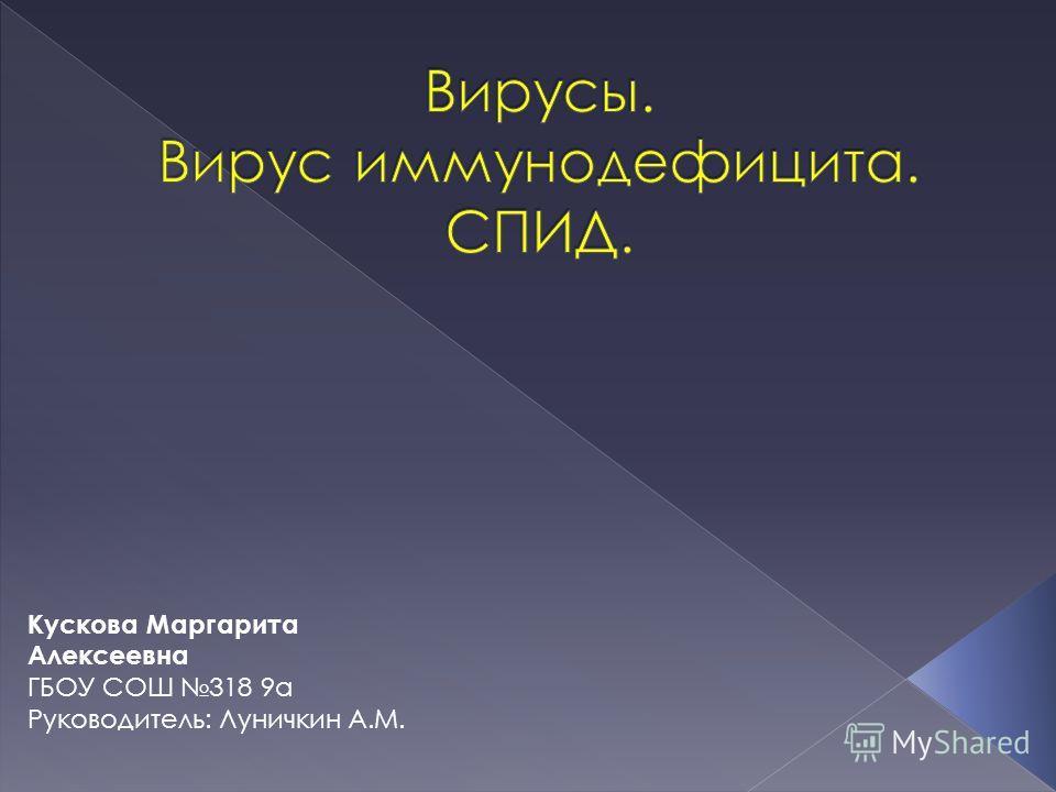 Кускова Маргарита Алексеевна ГБОУ СОШ 318 9а Руководитель: Луничкин А.М.