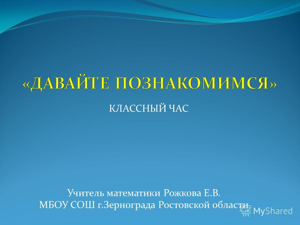 КЛАССНЫЙ ЧАС Учитель математики Рожкова Е.В. МБОУ СОШ г.Зернограда Ростовской области