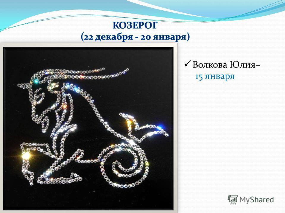 Волкова Юлия– 15 января