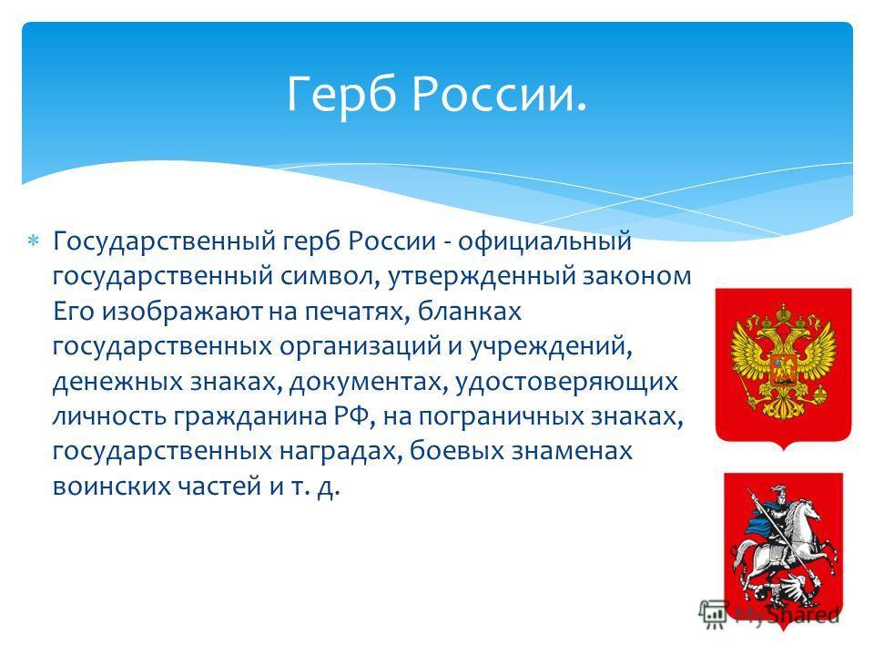 Что означают цвета флага? Белый – мир, чистота; Синий – небо, верность и правда; Красный – огонь и отвага.