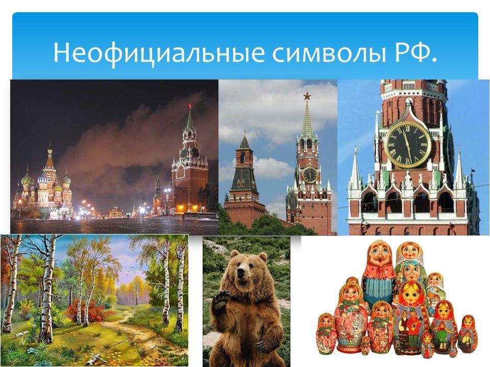 Помимо традиционных символов в виде герба, флага и гимна, каждая страна имеет и ряд других национальных символов, которые обозначают специфические для каждой страны историю, культуру и быт. Россия также имеет свои неофициальные символы. Неофициальные